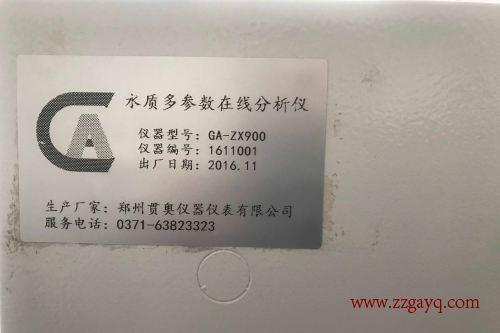 云南二氧化氯水质分析仪