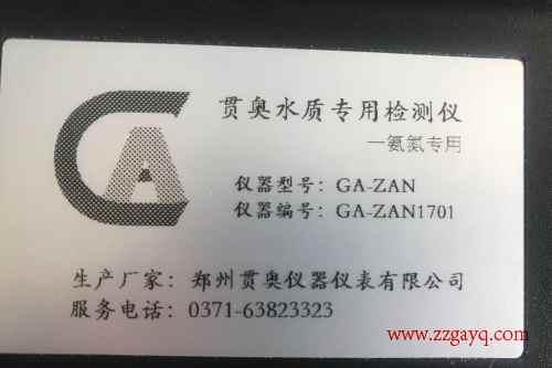 安徽省钙离子水质检测设备怎么用